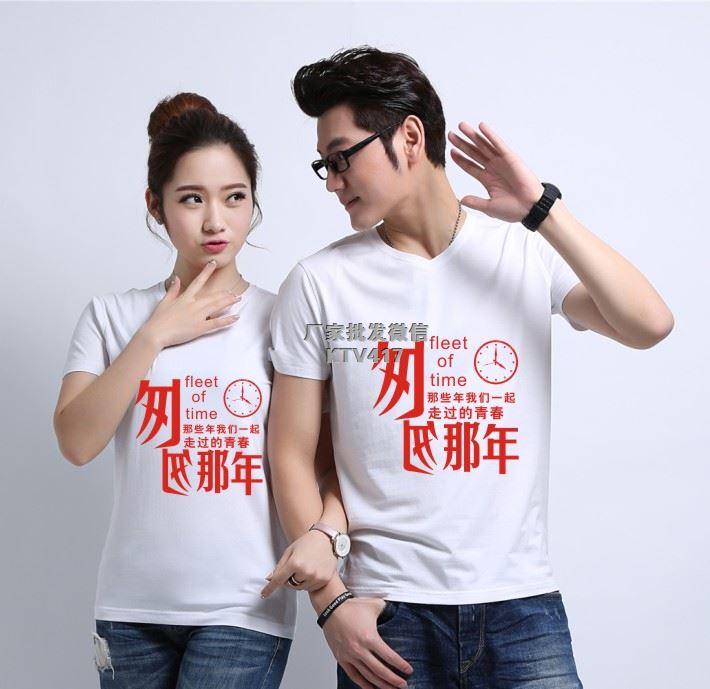 同学聚会文化衫图案,同学聚会t恤图案设计素材-定制